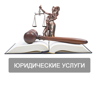 Юридическая фирма Челябинск